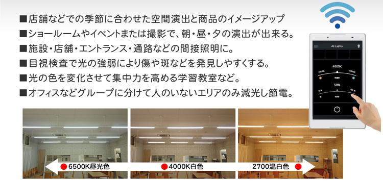 Samjin調光&調色機能付きled直管 Led蛍光灯型)